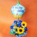 バルーンフラワー 【バルーンフラワー】バルーン&ブルーローズとヒマワリのアレンジメント 【誕生日】【青いバラ】【記念日の花】【プロポーズの花】