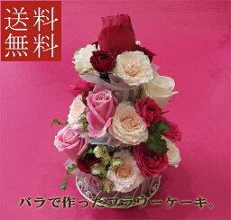 フラワーアレンジメント(フラワーケーキ)のギフト 【フラワーケーキ】【送料無料】フラワーケーキ バラで作った生花3段ケーキフラワー ピンク&レッド【誕生日】【結婚祝い】