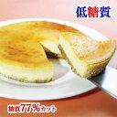 ベイクドチーズケーキ 糖質77%カット 低糖質 ベイクドチーズケーキ チーズケーキ スイーツ ギフト ロカボ 希少糖 天然甘味料 糖質制限 ケーキ 砂糖不使用 小麦粉不使用 お取り寄せ