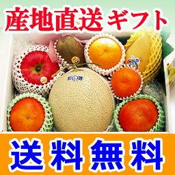 フルーツの詰め合わせ ギフト 送料無料季節のフルーツ盛り合わせ(2-3kg)【産地直送 高級ギフト のし 熨斗対応】02P27May16