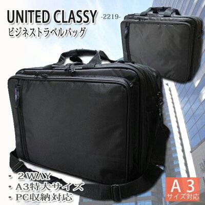 【10,000本突破!】【特大A3対応】United Classy モバイル 多機能 ビジネスバッグ【2219】 【カジュアル 出張 機能充実】【D2】