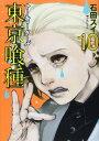 東京喰種 漫画 東京喰種−トーキョーグール 10巻