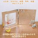 名入れフォトフレーム ベビーフレーム ベビーフォトフレーム 名入れ (お名前・生年月日・出生時間・身長・体重) 2面ブック型 おもちゃ柄 壁掛け兼用