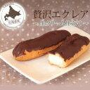 エクレア 学園祭 ギフト スイーツ ケーキ かわいい チョコ プチギフト ラッピング おしゃれ プレゼント 洋菓子 北海道贅沢 エクレア (55g)業務用 国産
