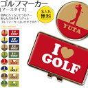 名入れゴルフグッズ ( 送料無料 ・ 名入れ無料 ) ゴルフマーカー グリーンマーカー (アースタイプ) ゴルフ ラウンド用品 コンペ景品 ネーム入れ ハットクリップ ゴルフ用品 記念品 贈り物 プレゼント