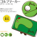 名入れゴルフグッズ ( 送料無料 ・ 名入れ無料 ) ゴルフマーカー グリーンマーカー (グリーンタイプ) ゴルフ用品 golf オリジナル