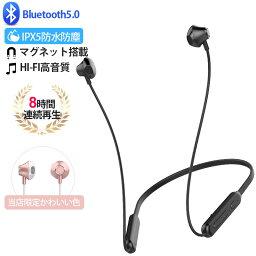 ブルートゥース スポーツイヤホン イヤホン ワイヤレスイヤホン iPhone Android Bluetooth5 両耳 スポーツ ヘッドホン 8時間再生 通話 ブルートゥース IPX5防水