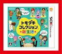 トモダチコレクション 新生活 【新品】(税込価格) 3DS トモダチコレクション新生活 (通常版)