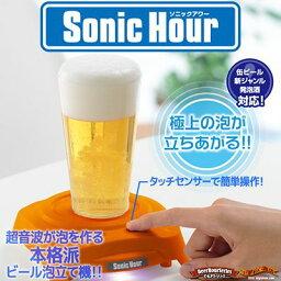 ソニックアワー  タカラトミー 本格派ビール泡立機!ソニックアワー カラー:オレンジ/ブルー