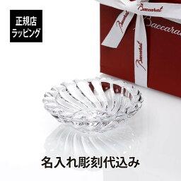 バカラ 灰皿 バカラ ボリュート アッシュトレイ 名入れ彫刻代込みギフト Baccarat 誕生日 名入れ ホールインワン 記念品 灰皿 トレイ 小物入れ