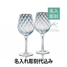切子 [名入れ][カガミクリスタル][★記念日][★結婚祝・引出物]ペアワイングラス[#2056]彫刻あり