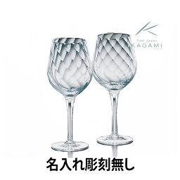 切子 [カガミクリスタル][★ギフト] [★グラス]ペアワイングラス[#2056]彫刻なし