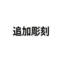 クリスタル [ダ・ヴィンチクリスタル]メッセージ両面彫刻(50文字まで)
