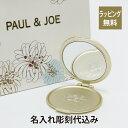 ポール&ジョー 手鏡・ハンドミラー PAUL & JOE / ポール&ジョー コンパクトミラー 名入れ彫刻代込み名入れ 鏡 ギフト プレゼント 母の日 誕生日 メイク直し 化粧直し メイク小物 ミラー記念日 記念品
