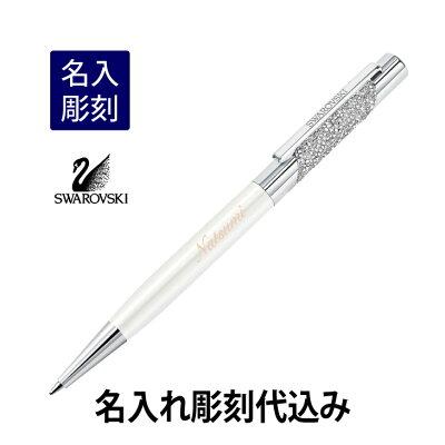 【名入れ彫刻代込み】【ラッピング無料】スワロフスキー ECLIPSE ボールペン シルバー×ホワイト【SWAROVSKI】【名前入れ】
