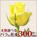 黄 お好きな本数でバラの花束(カラー(色):黄色)お祝い・ギフト・誕生日・プレゼントに【母の日】