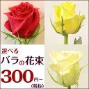 黄 お好きな色と本数でバラの花束【カラー:黄色・白・ピンク】お祝い・ギフト・誕生日・プレゼントに【ギフト】【母の日】【クリスマス】【母の日】【誕生日】【バレンタイン】バラ