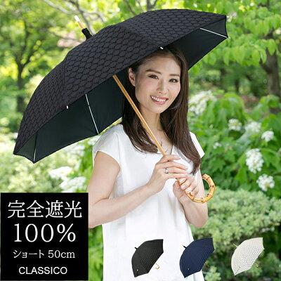 日傘 完全遮光 100% UVカット クラシコ 完全遮光100% 傘 レディース 紫外線カット 日本製生地 サークルレース(綿100%) バンブー オフホワイト ベージュ ネイビー ブラック母の日 プレゼント lace