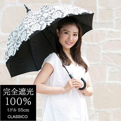 日傘 完全遮光 100% UVカット クラシコ 完全遮光100% 晴雨兼用 日傘 グラスファイバー骨 保証付き レディース 紫外線カット 日本製生地 パゴダ レース レースプリント ブラック 母の日 プレゼント