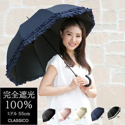 日傘 完全遮光 100% UVカット クラシコ 完全遮光100% 日本製生地 遮光100% 晴雨兼用 遮光 ラミネート 傘 1級遮光 レディース ミドル 55cm レザーハンドル フリル ブラック ピンク ベージュ ネイビー 母の日 プレゼント