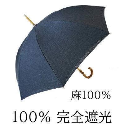 日傘 完全遮光 100% UVカット クラシコ 完全遮光100% 傘 レディース 紫外線カット 日本製生地 麻100% バンブー ネイビー 母の日 プレゼント lace