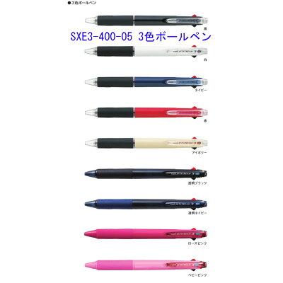 送料無料書きやすさ抜群 三菱鉛筆 ジェットストリーム 多色ボールペンSXE3-400-05/0.5mm(黒・赤・青)選べる5本セット