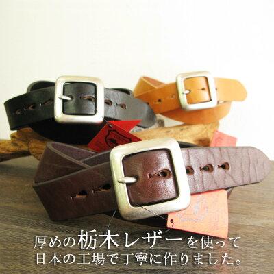 栃木レザー ベルト 送料無料 メンズ 安心の日本製 最強本牛革ベルト 本革 ショルダー 4色展開30〜52インチ SB-B SB-C 新品 プレゼントに最適