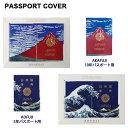 赤富士 パスポートケース パスポートカバー PASSPORT COVER AkaFuji 赤富士 AoFuji 青富士 葛飾北斎 富嶽三十六景 富士山 パスポート トラベル 旅行 DETAIL