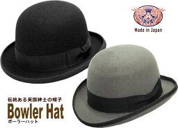 ハット ボーラーハット 山高帽 フェルト 帽子 メンズ レディース (黒/グレー)日本製 SS(55)/S(56)/M(57)/L(58)/LL(59)/3L(60)/4L(61)