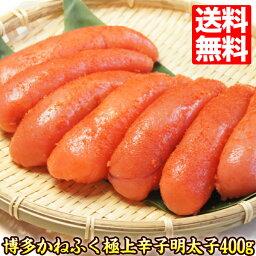 博多産 博多かねふく 400g 辛子明太子 gift ギフト ラッピング無料 ギフト