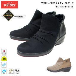 トップドライ(アサヒ) ゴアテックス ブーツ レディース アサヒシューズ トップドライ ブーツ TOP DRYTDY3944 39-44 ブラック AF39441 ベージュ AF39448GORE-TEX レインシューズ 長靴 雨靴ハーフ
