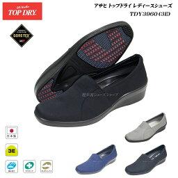 トップドライ(アサヒ) トップドライ/ゴアテックス/パンプス/レディース/TOP DRY/TDY3960/全4色/3E/日本製/GORE-TEX/アサヒ/シューズ/長靴/雨靴