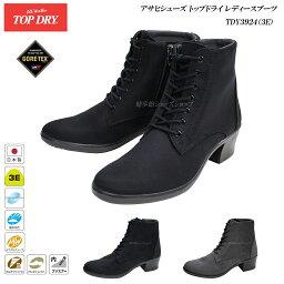 トップドライ(アサヒ) トップドライ/ゴアテックス/ブーツ/レディース/TOP DRY/TDY3924/3E/日本製/GORE-TEX/アサヒ/シューズ