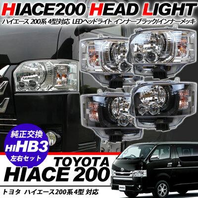 ハイエース 200系 レジアスエース DX/SGL 5型 LEDヘッドライト プロジェクター ヘッドライト H4 レジアス 標準/ワイドボディ対応 インナーブラック/インナーメッキ クリスタル仕様 ヘッドランプ 純正交換