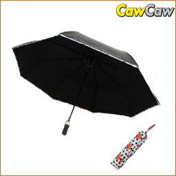 シャネル 傘(レディース) シャネル 傘 折りたたみ傘 A54081 プッシュ式【送料無料】【未使用品】CHANEL【ブランド】【コンビニ受取対応商品】