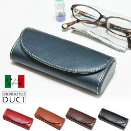 JINS ブルーライトカット メガネ メガネケース イタリアンレザー duct ダクト 芯材が入っているのでメガネを守ります。 皮新生活 入学