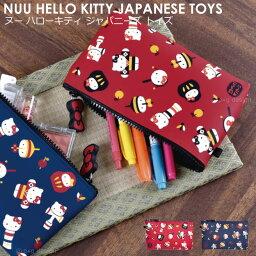 ヌウ NUU HELLO KITTY JAPANESE TOYS ヌー ハローキティ ジャパニーズ シリコン 化粧ポーチ 筆箱 ペンケース 財布 がま口 p+gdesign