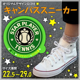コンバース キャンバススニーカー【テニススタープレーヤーデザイン】靴の履き心地はもちろんデザインにもこだわった一足でギフトにもおススメ!メンズ・レディース・キッズ展開ハイカットシューズ