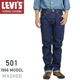 リーバイス Levi's Vintage Clothing 501 XX 1966 MODEL リンスウォッシュデニム RINCE WASH リーバイス ヴィンテージ クロージング LVC メンズ ビンテージ ジーンズ ジーパン LEVIS 送料無料 楽天 通販 【RCP】