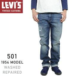 リーバイス Levi's Vintage Clothing 501Z XX 1954 MODEL リペア加工 デニムパンツ [INDIGO] リーバイス ヴィンテージ クロージング LVC メンズ ビンテージ ジーンズ ジーパン LEVIS 送料無料 楽天 通販 【RCP】