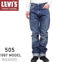 リーバイス Levi's Vintage Clothing 505 BIG E 1967 MODEL デニムパンツ [BLUE DENIM] ジーンズ リーバイス ヴィンテージ クロージング メンズ ジーパン インディゴ ビンテージ 男性用 パンツ LVC LEVIS XX 67505-0095 送料無料 楽天 通販 【RCP】