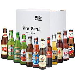 輸入ビールギフトセット 【母の日の贈り物に】 世界のビール 12カ国飲み比べ12本セット【正規輸入品】 各種熨斗対応 専用ギフトBOXでお届け ギフトセット 輸入 ビール 飲み比べ 詰め合わせ 各種熨斗対応 ビアカタログ付