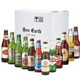 輸入ビールギフトセット 【6月17日 父の日の贈り物に】 世界のビール 12カ国飲み比べ12本セット【正規輸入品】 各種熨斗対応 専用ギフトBOXでお届け ギフトセット 輸入 ビール 飲み比べ 詰め合わせ 各種熨斗対応 ビアカタログ付