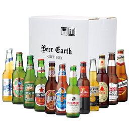輸入ビールギフトセット 御祝 お返し 誕生日プレゼントに世界のビール 飲み比べ12本セット☆ 各種熨斗対応 専用ギフトBOXでお届け ギフトセット 輸入 ビール 飲み比べ 詰め合わせ 各種熨斗対応 ビアカタログ付