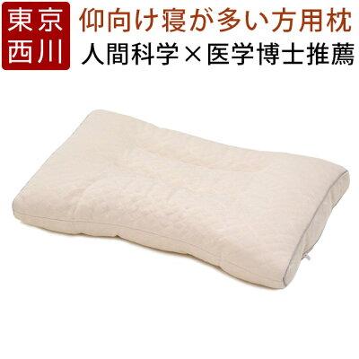 枕 肩こり 東京西川 洗える パイプ まくら 仰向け寝の多い方に 首肩フィット