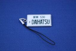 ナンバープレートストラップ ナンバープレート携帯ストラップ ダイハツ530ナンバー