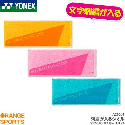 ヨネックス:YONEX フェイスタオル AC1054文字刺しゅうが入る!2段刺繍も追加料金で出来ます記念品、卒業、卒団記念品、引退、部活、誕生日、プレゼントに領収書発行可、加工品の為代引き不可数量納期ご相談下さい