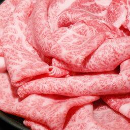 但馬牛 神戸牛 肩ロースすき焼肉、しゃぶしゃぶ用 500g(約2〜3人前)【産地直送】 国産 和牛 牛肉 すきやき