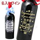 名入れワイン ホワイトデー 父の日 ワイン 彫刻ボトル エッチング 名入れ赤ワイン750ml 母の日 敬老の日 退職記念 卒業 バレンタイン ホワイトデー 結婚祝い 名入り お酒 酒 名前入り ワイン 還暦祝い 誕生日 ワイン ラベル 赤ワイン ギフト 名入れワイン 内祝い クリスマス