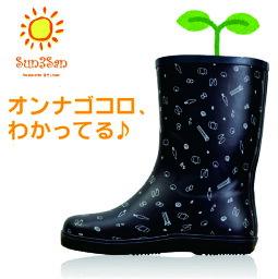 サンサンサン 「Sun3San(サンサンサン)」レディースサラダブーツ(長靴・レインブーツ)/S3S-1709/【2017 WEX 新作 年間 長靴】* おしゃれ ガーデニング 長靴 農作業 レインブーツ 夏フェス *